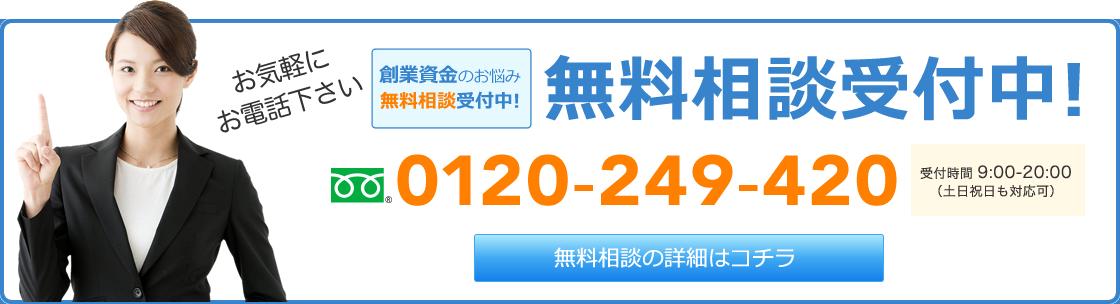 お気軽にお電話下さい 創業資金のお悩み無料相談受付中! 0120-249-420 無料相談の詳細はコチラ