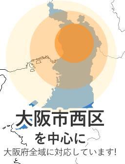 大阪市西区を中心に大阪府全域に対応しています!