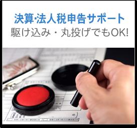 決算・法人税申告サポート 駆け込み・丸投げでもOK!