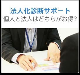 法人化診断サポート 個人と法人はどちらがお得?