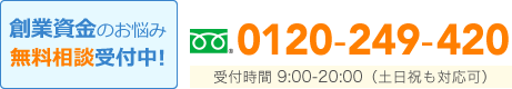 創業資金のお悩み無料相談受付中!0120-249-420