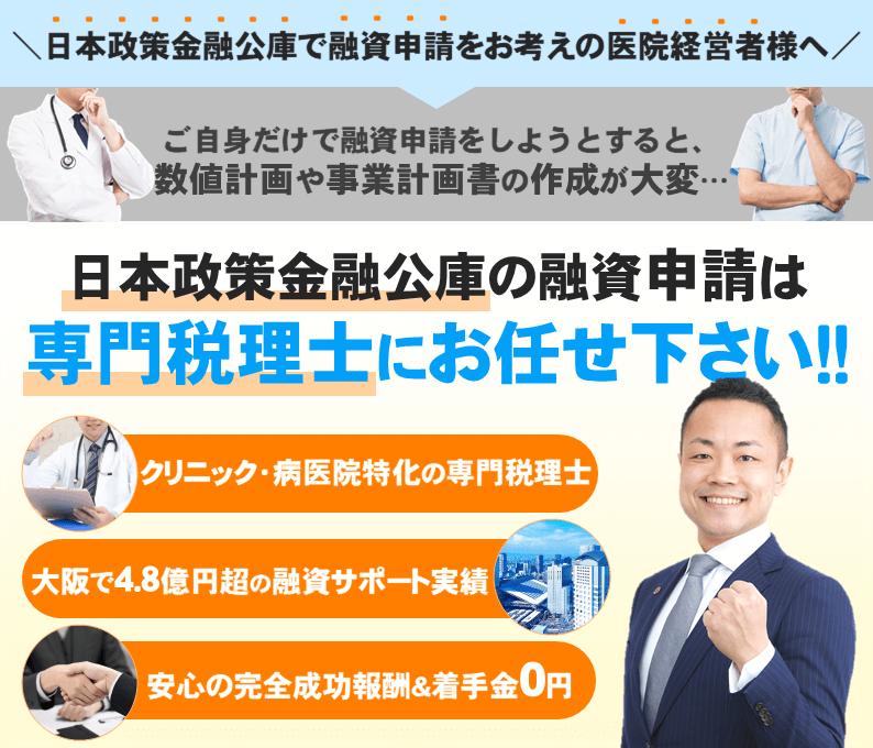 クリニック・病医院向け日本政策金融公庫サポート